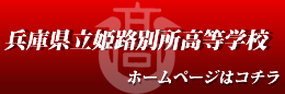 兵庫県立姫路別所高等学校 公式ホームページ