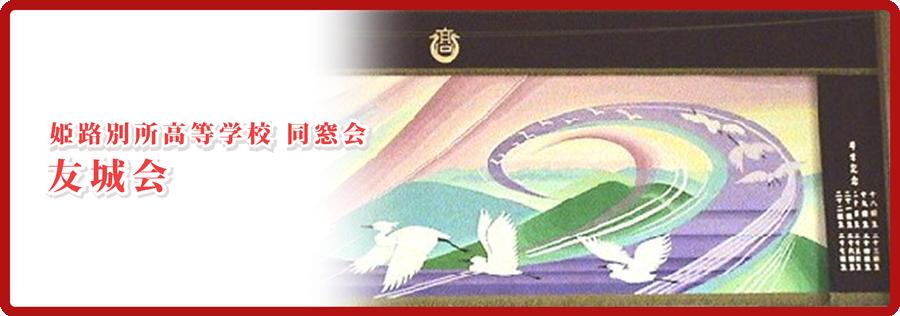 友城会|兵庫県立姫路別所高等学校 公式ホームページへようこそ!