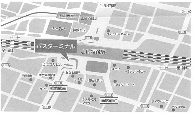 姫路駅南口バスターミナル