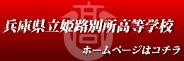 兵庫県立姫路別所高等学校