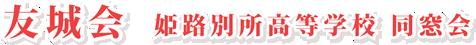 友城会|兵庫県立姫路別所高等学校同窓会